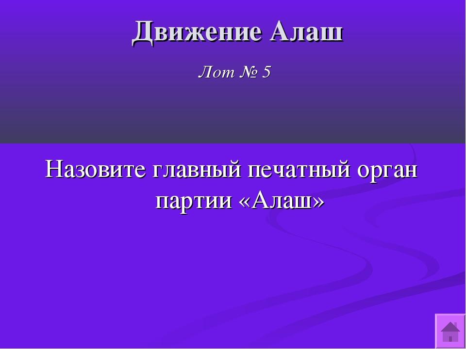 Движение Алаш Лот № 5 Назовите главный печатный орган партии «Алаш»