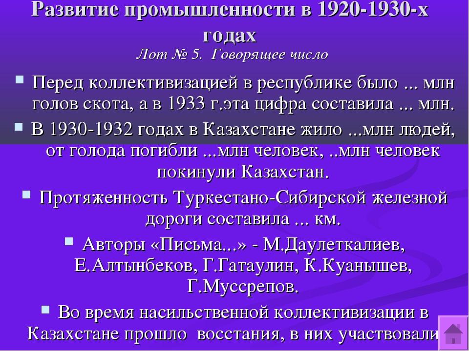 Развитие промышленности в 1920-1930-х годах Перед коллективизацией в республи...