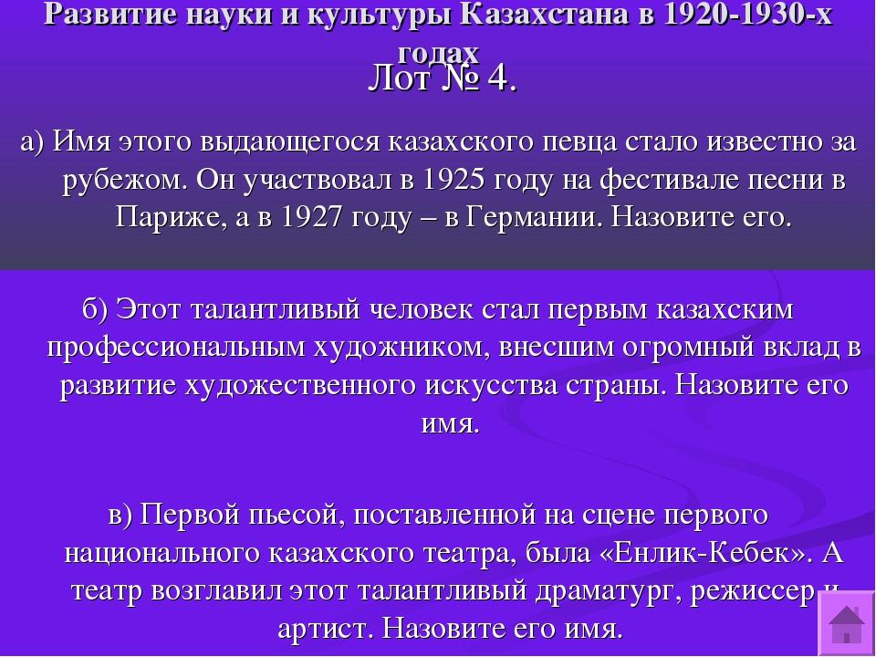 Развитие науки и культуры Казахстана в 1920-1930-х годах Лот № 4. а) Имя этог...
