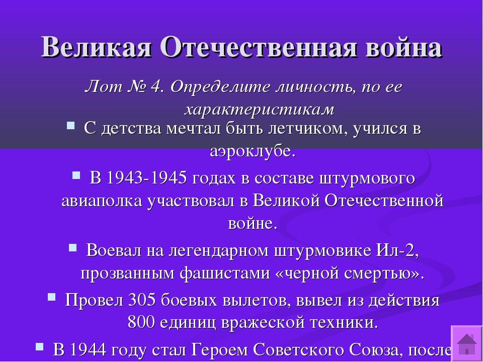 Великая Отечественная война Лот № 4. Определите личность, по ее характеристик...
