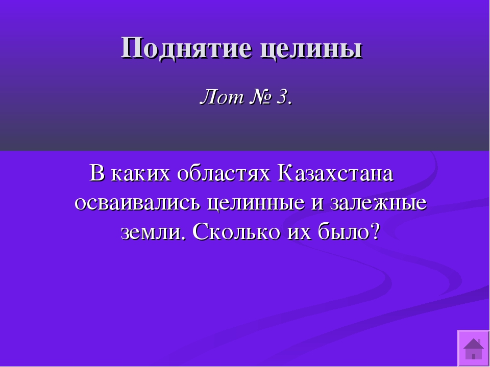 Поднятие целины Лот № 3. В каких областях Казахстана осваивались целинные и з...