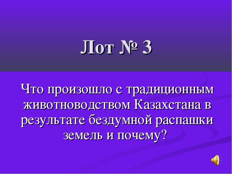 Лот № 3 Что произошло с традиционным животноводством Казахстана в результате...
