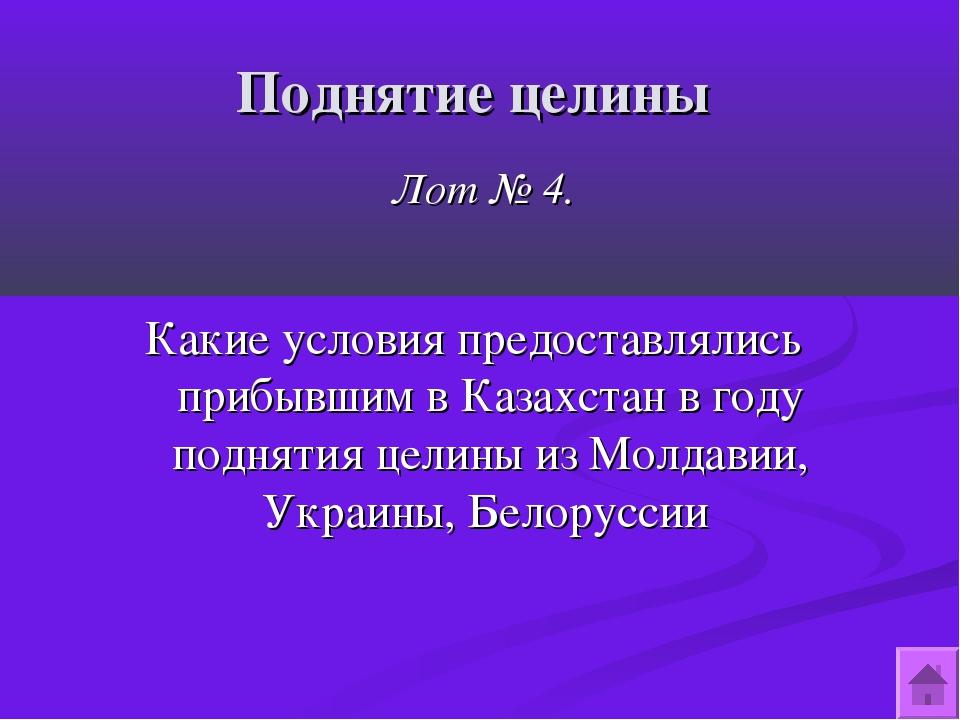 Поднятие целины Лот № 4. Какие условия предоставлялись прибывшим в Казахстан...