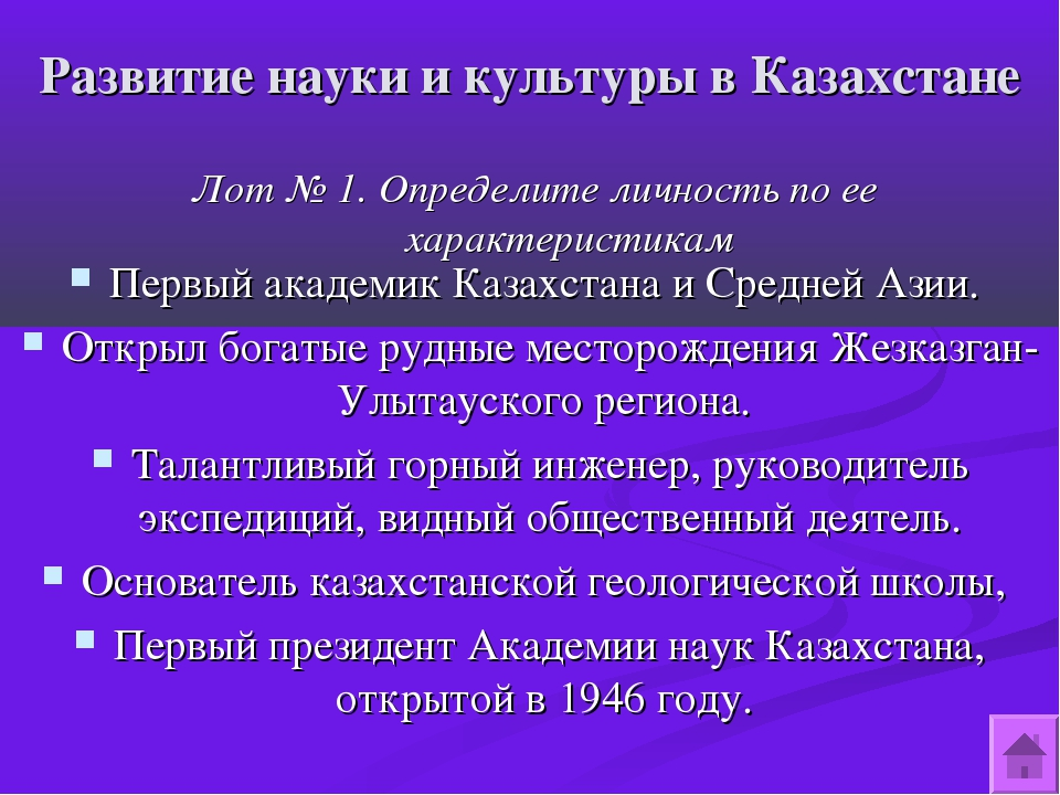 Развитие науки и культуры в Казахстане Лот № 1. Определите личность по ее хар...