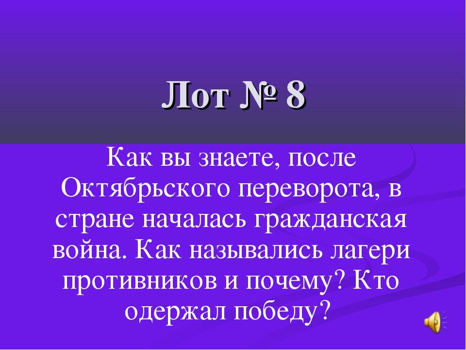 Лот № 8 Как вы знаете, после Октябрьского переворота, в стране началась гражд...