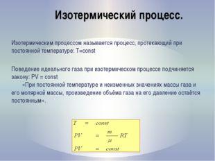Изотермическим процессом называется процесс, протекающий при постоянной темп