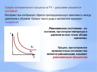 Равновесное состояние - это состояние, при котором температура и давление во