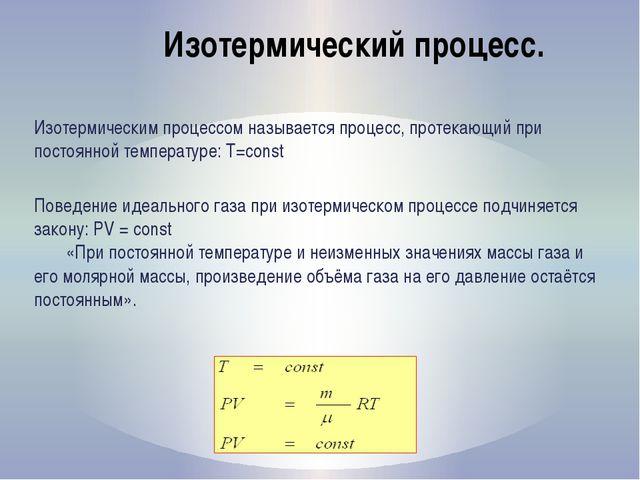 Изотермическим процессом называется процесс, протекающий при постоянной темп...