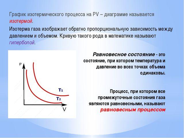 Равновесное состояние - это состояние, при котором температура и давление во...
