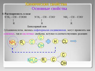 Химические свойства NH2 R1 C OH C Основные свойства NH3Cl R1 C OH C H CL