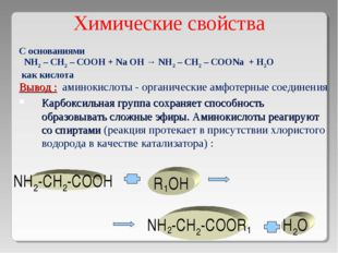 Химические свойства С основаниями NH2 – CH2 – COOH + Na OH → NH2 – CH2 – COON