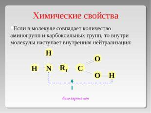 Химические свойства Если в молекуле совпадает количество аминогрупп и карбокс