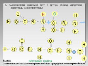 4. Аминокислоты реагируют друг с другом, образуя дипептиды, трипептиды или по