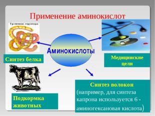 Применение аминокислот Аминокислоты Синтез белка Медицинские цели Подкормка ж