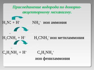 Присоединение водорода по донорно-акцепторному механизму. H3N: + H+ NH4+ ион