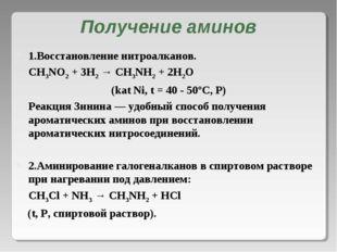 Получение аминов  1.Восстановление нитроалканов.  CH3NO2 + 3H2 → CH3NH2 +