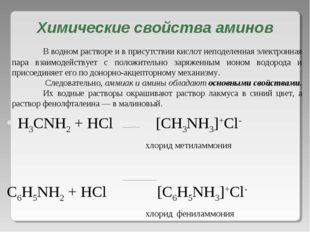 Химические свойства аминов В водном растворе и в присутствии кислот неподел
