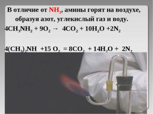 В отличие от NH3, амины горят на воздухе, образуя азот, углекислый газ и воду
