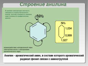 Строение анилина Анилин - ароматический амин, в составе которого ароматически