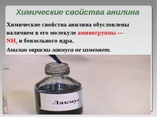 Химические свойства анилина Химические свойства анилина обусловлены наличием