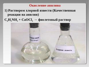 Окисление анилина 1) Раствором хлорной извести (Качественная реакция на анили
