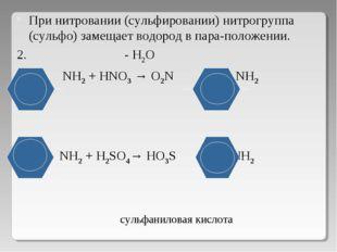 При нитровании (сульфировании) нитрогруппа (сульфо) замещает водород в пара-п