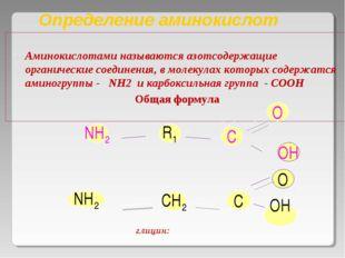 Определение аминокислот Аминокислотами называются азотсодержащие органические