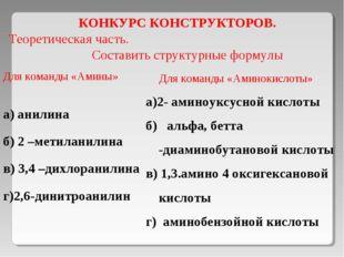 КОНКУРС КОНСТРУКТОРОВ. Теоретическая часть. Составить структурные формулы
