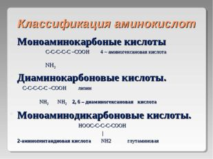 Классификация аминокислот Моноаминокарбоные кислоты С-С-С-С-С –СООН 4 – амино