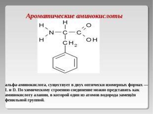 Ароматические аминокислоты Фенилалани́н (α-амино-β-фенилпропионовая кислота)