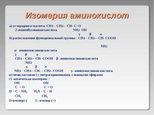 Изомерия аминокислот а) углеродного скелета: СН3 – СН2-– СН- С=О 2-аминобутан