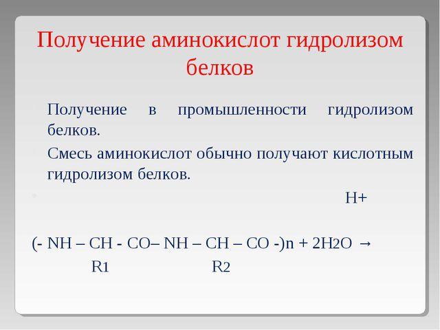 Получение аминокислот гидролизом белков Получение в промышленности гидролизом...