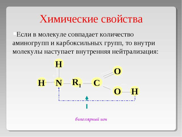 Химические свойства Если в молекуле совпадает количество аминогрупп и карбокс...