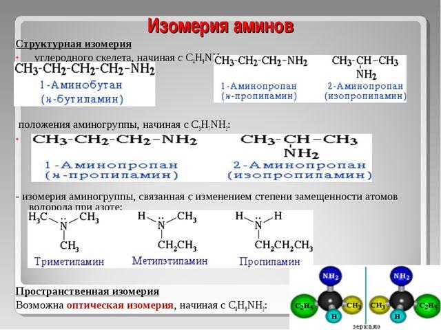 Изомерия аминов Структурная изомерия  углеродного скелета, начиная с С4H9NH2...