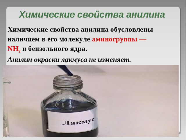 Химические свойства анилина Химические свойства анилина обусловлены наличием...