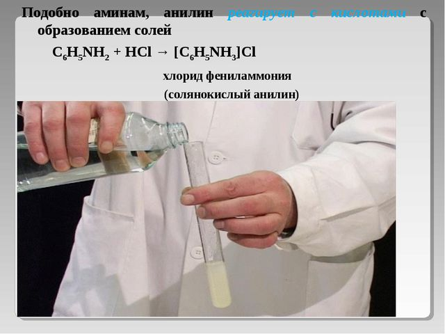 Подобно аминам, анилин реагирует с кислотами с образованием солей C6H5NH2 +...