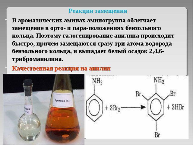 Реакции замещения В ароматических аминах аминогруппа облегчает замещение в о...