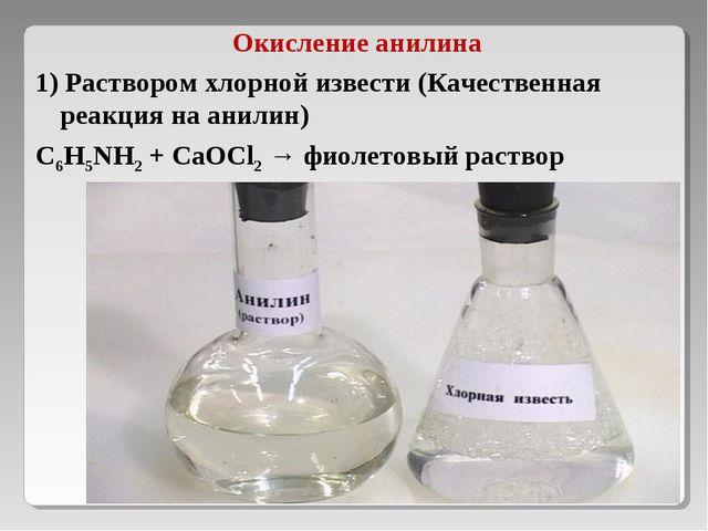 Окисление анилина 1) Раствором хлорной извести (Качественная реакция на анили...