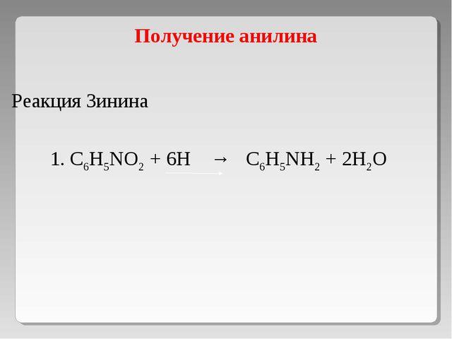 Получение анилина Реакция Зинина 1. C6H5NO2 + 6H → C6H5NH2 + 2H2O
