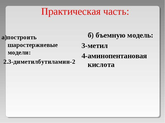 а)построить шаростержневые модели: 2.3-диметилбутиламин-2 б) бъемную моде...