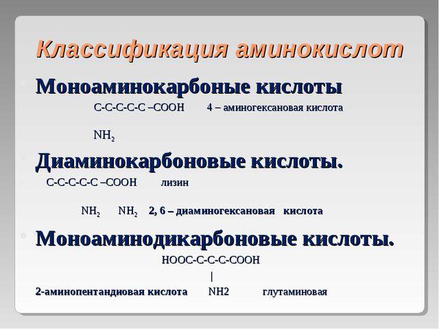 Классификация аминокислот Моноаминокарбоные кислоты С-С-С-С-С –СООН 4 – амино...