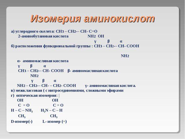 Изомерия аминокислот а) углеродного скелета: СН3 – СН2-– СН- С=О 2-аминобутан...