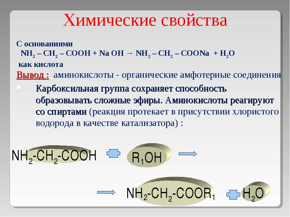 Химические свойства С основаниями NH2 – CH2 – COOH + Na OH → NH2 – CH2 – COON...