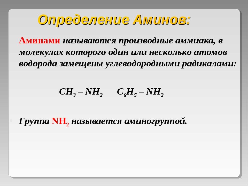Определение Аминов: Аминами называются производные аммиака, в молекулах кото...
