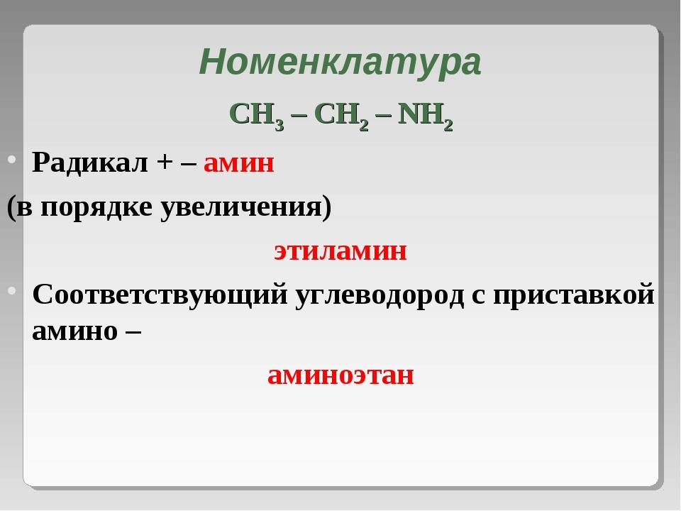 Номенклатура CH3 – CH2 – NH2 Радикал + – амин (в порядке увеличения) этилами...