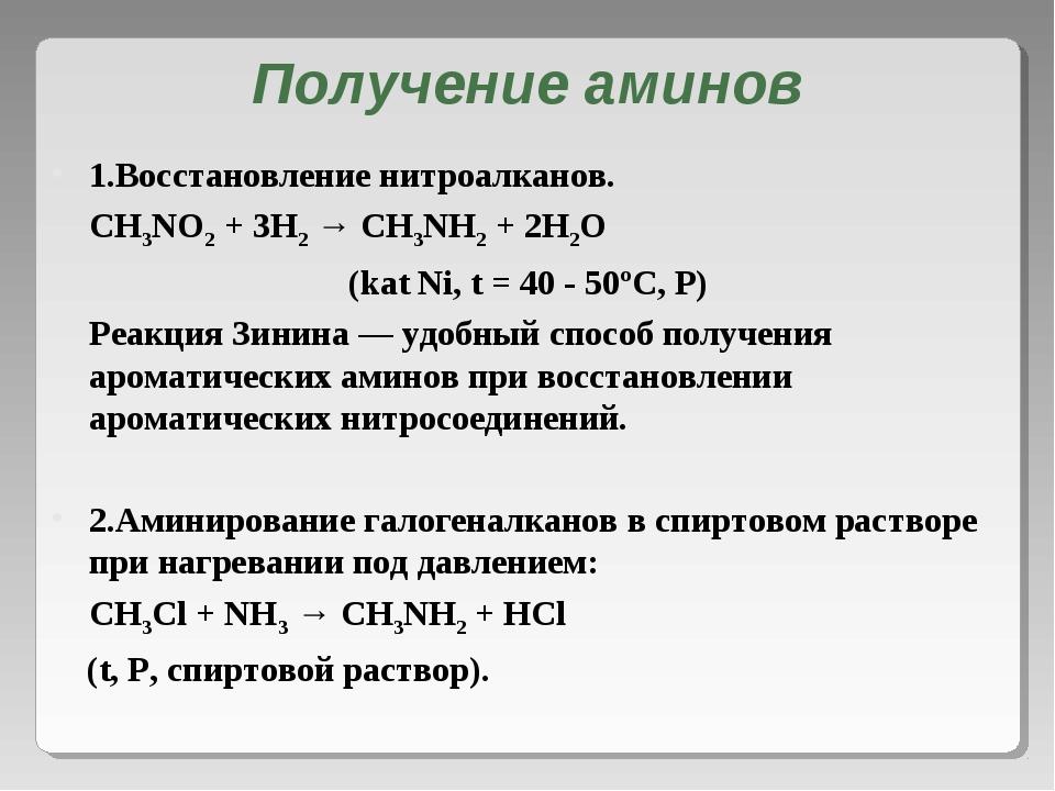 Получение аминов  1.Восстановление нитроалканов.  CH3NO2 + 3H2 → CH3NH2 +...