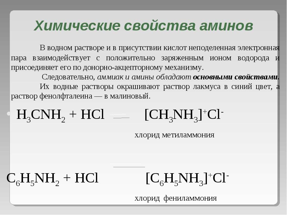 Химические свойства аминов В водном растворе и в присутствии кислот неподел...
