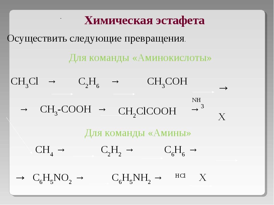 Химическая эстафета CH3Cl → C2H6 → CH3COH → CH3-COOH → →  CH4 → C2H2 → C6H6...