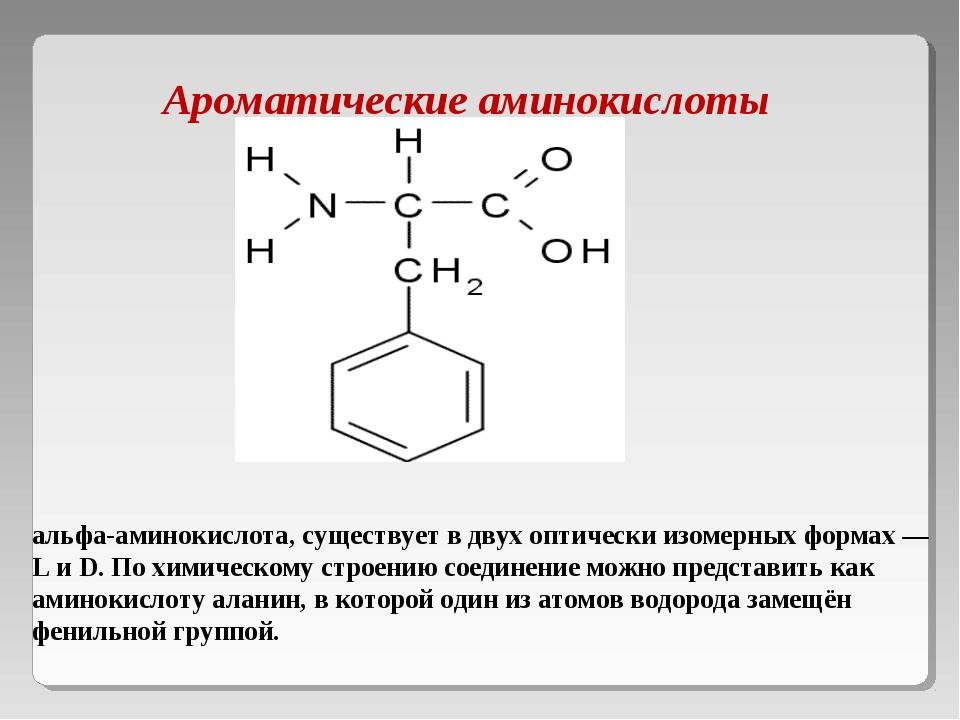 Ароматические аминокислоты Фенилалани́н (α-амино-β-фенилпропионовая кислота)...