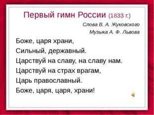 Первый гимн России (1833 г.) Слова В. А. Жуковского Музыка А. Ф. Львова Боже,